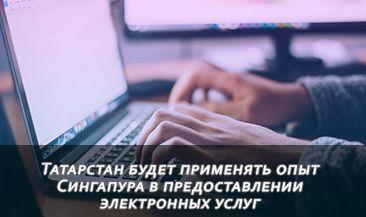 Татарстан будет применять опыт Сингапура в предоставлении электронных услуг