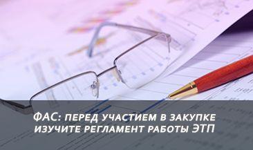 ФАС: перед участием в закупке изучите регламент работы ЭТП