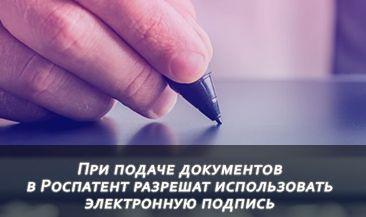 При подаче документов в Роспатент разрешат использовать электронную подпись