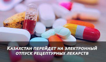 Казахстан перейдет на электронный отпуск рецептурных лекарств