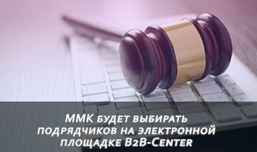 ММК будет выбирать подрядчиков на электронной площадке B2B-Center