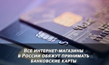 Все интернет-магазины в России обяжут принимать банковские карты