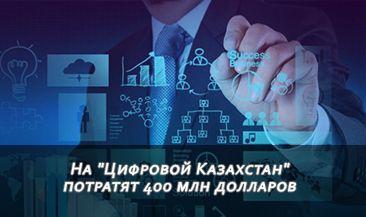 """На """"Цифровой Казахстан"""" потратят 400 млн долларов"""
