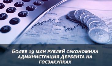 Более 19 млн рублей сэкономила администрация Дербента на госзакупках