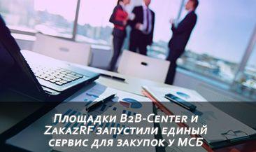 Площадки B2B-Center и ZakazRF запустили единый сервис для закупок у малого и среднего бизнеса