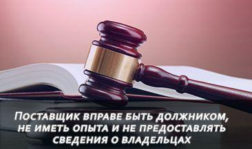 Поставщик имеет право быть должником, не иметь опыта и не предоставлять сведения о владельцах