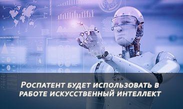 Роспатент будет использовать в работе искусственный интеллект
