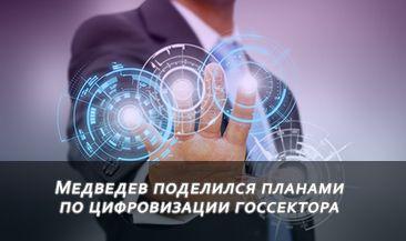 Медведев поделился планами по цифровизации госсектора