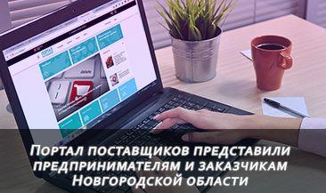 Москва представила предпринимателям и заказчикам Новгородской области портал поставщиков
