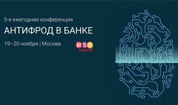 5-ая ежегодная практическая конференция АНТИФРОД В БАНКЕ 2018