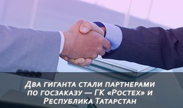 Два гиганта стали партнерами по госзаказу — ГК «Ростех» и Республика Татарстан