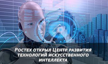 Ростех открыл Центр развития технологий искусственного интеллекта