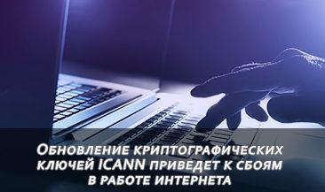 Обновление криптографических ключей ICANN приведет к сбоям в работе интернета