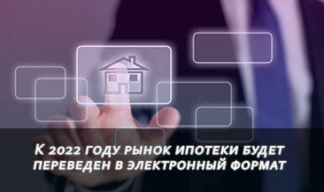 К 2022 году рынок ипотеки будет переведен в электронный формат