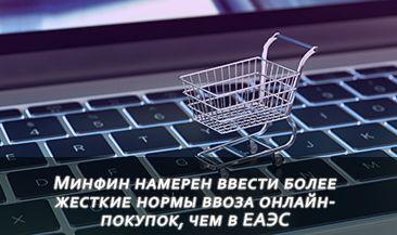 Минфин намерен ввести более жесткие нормы ввоза онлайн-покупок, чем в ЕАЭС