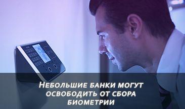 Небольшие банки могут освободить от сбора биометрии