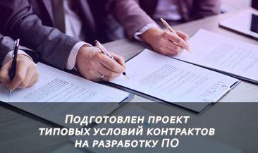 Подготовлен проект типовых условий контрактов на разработку ПО