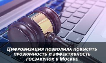 Цифровизация позволила повысить прозрачность и эффективность госзакупок в Москве