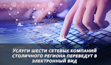 Услуги шести сетевых компаний столичного региона переведут в электронный вид