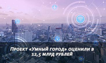 Проект «Умный город» оценили в 12,5 млрд рублей