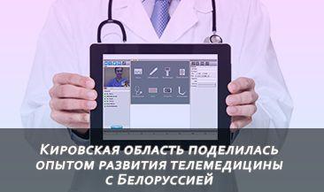 Кировская область поделилась опытом развития телемедицины с Белоруссией