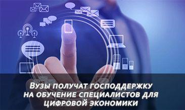 Вузы получат господдержку на обучение специалистов для цифровой экономики