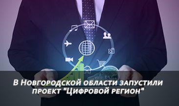 """В Новгородской области запустили проект """"Цифровой регион"""""""