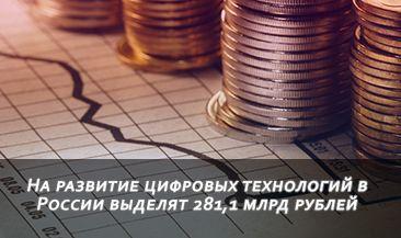 На развитие цифровых технологий в России выделят 281,1 млрд рублей