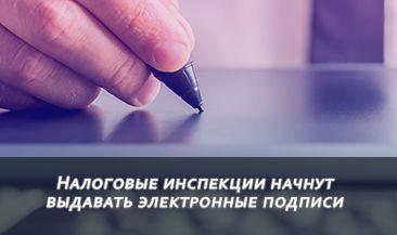 Налоговые инспекции начнут выдавать электронные подписи