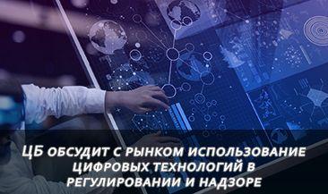 ЦБ обсудит с рынком использование цифровых технологий в регулировании и надзоре