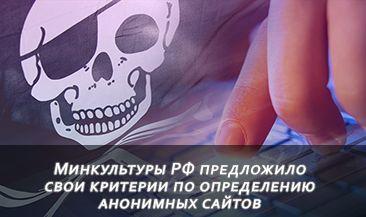 Минкультуры РФ предложило свои критерии по определению анонимных сайтов