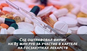 Суд оштрафовал фирму на 85 млн руб за участие в картеле на госзакупках лекарств