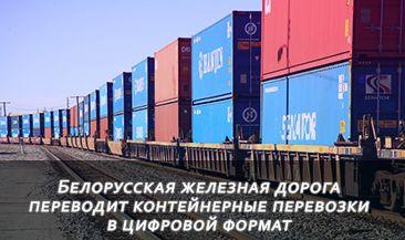 Белорусская железная дорога переводит контейнерные перевозки в цифровой формат
