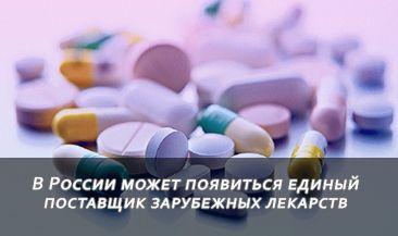 В России может появиться единый поставщик зарубежных лекарств