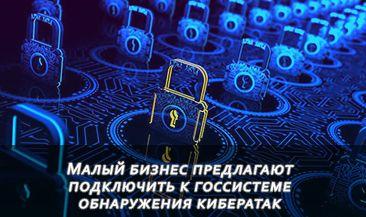 Малый бизнес предлагают подключить к госсистеме обнаружения кибератак