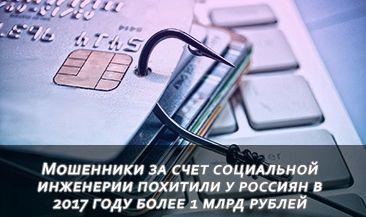 Мошенники за счет социальной инженерии похитили у россиян в 2017 году более 1 млрд рублей