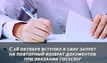 С 18 октября вступил в силу запрет на повторный возврат документов при оказании госуслуг