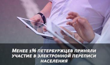 Менее 1% петербуржцев приняли участие в электронной переписи населения