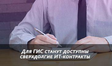 Для ГИС станут доступны сверхдолгие ИТ-контракты
