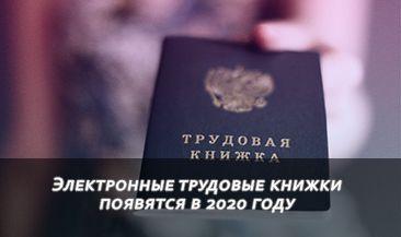 Электронные трудовые книжки появятся в 2020 году