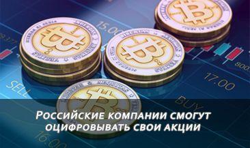 Российские компании смогут оцифровывать свои акции