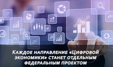 Каждое направление «Цифровой экономики» станет отдельным федеральным проектом