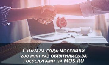 С начала года москвичи 200 млн раз обратились за госуслугами на MOS.RU