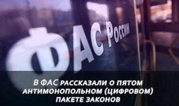 В ФАС рассказали о пятом антимонопольном (цифровом) пакете законов