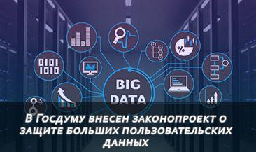 В Госдуму внесен законопроект о защите больших пользовательских данных