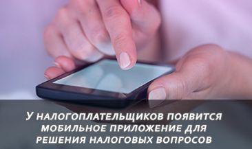 У налогоплательщиков появится мобильное приложение для решения налоговых вопросов