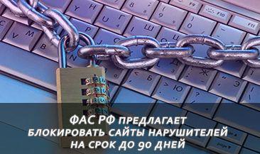 ФАС РФ предлагает блокировать сайты нарушителей на срок до 90 дней