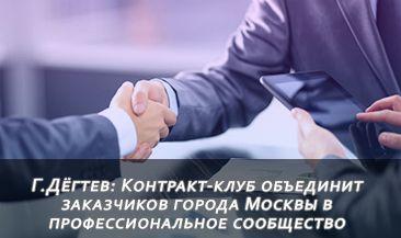 Г.Дёгтев: Контракт-клуб объединит заказчиков города Москвы в профессиональное сообщество