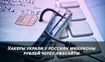 Хакеры украли у россиян миллионы рублей через лжесайты