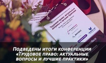 Подведены итоги конференции «Трудовое право: актуальные вопросы и лучшие практики»